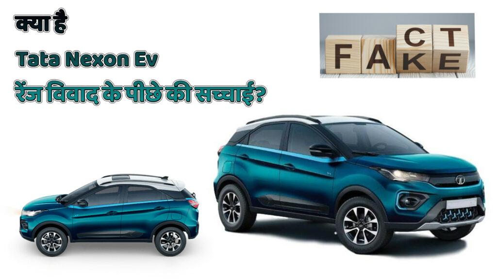 क्या है Tata Nexon Ev रेंज विवाद के पीछे की सच्चाई?