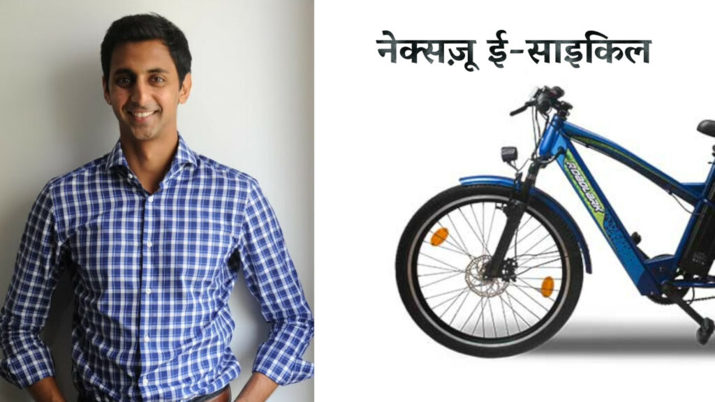 कमाल की है यह ई-साइकिल: 50 रुपये में चलती है 1000 किलोमीटर, फोन की तरह हो जाती है चार्ज, जानें कीमत और फीचर्स