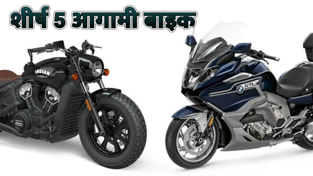भारत में आने वाली Top 5 Upcoming Bikes