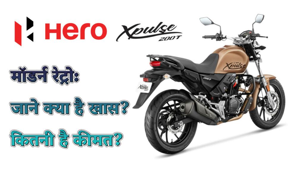 2021 Hero XPulse 200T भारत में हुयी लांच: जाने कितनी है कीमत और क्या है खास?