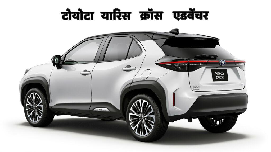 Toyota Yaris Cross Adventure कॉम्पैक्ट एसयूवी से उठाया पर्दा, क्या भारत आएगी ये कार?