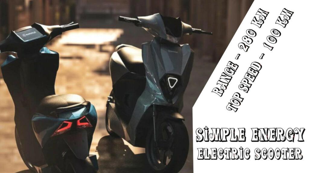 Simple Energy Mark 2 - इलेक्ट्रिक स्कूटर चलेगी फुल चार्ज में 280 किलोमीटर