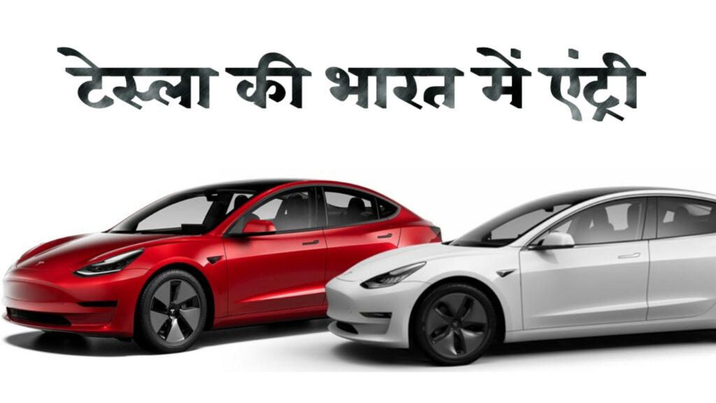 Tesla Model I की भारत में एंट्री, जानें क्या होंगी कीमत और खूबियां?